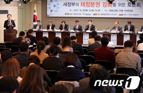 [사진]'새정부의 재정분권 강화 방법은?'