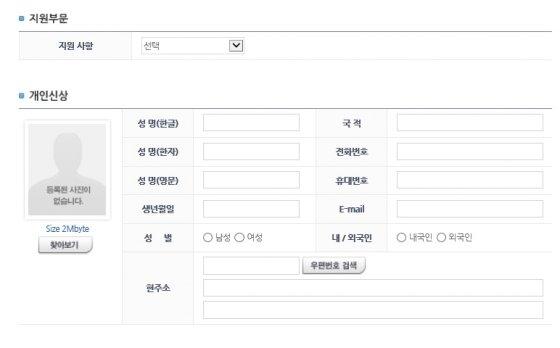 한 대기업 계열사의 입사지원서 화면./사진=채용 홈페이지 캡쳐