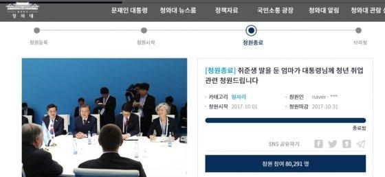 청와대 홈페이지 '국민청원게시판'에 한 취업준비생의 어머니가 취업 성차별을 없애달라며 올린 글./사진=청와대 홈페이지