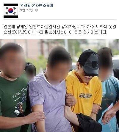 지난 2013년 9월27일 경찰청 온라인소통계에서 형사(가운데 보라색옷)와 용의자(모자에 노란색옷)를 헷갈리지 말아달라고 올린 글./사진=경찰청 온라인소통계 페이스북