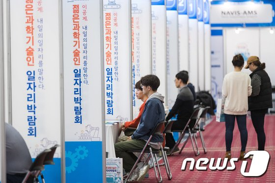 [사진]젊은과학기술인 취업박람회