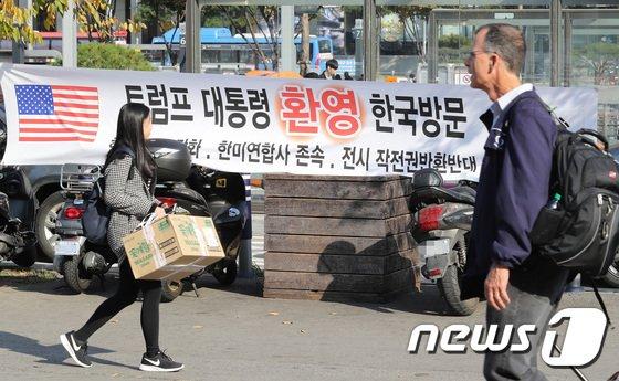[사진]'트럼프 대통령 '환영' 한국방문 현수막