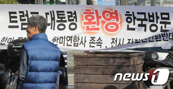 [사진]'트럼프 대통령 환영 한국방문'