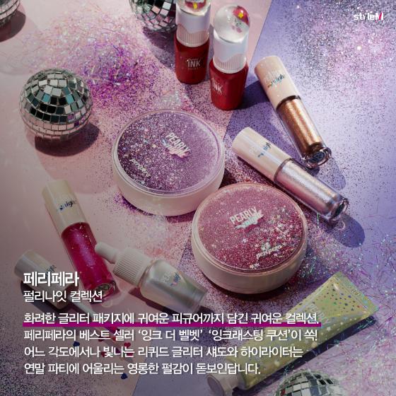 [카드뉴스] 화려한 무드…2017 홀리데이 컬렉션 7