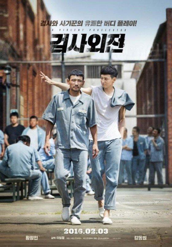 영화 '검사외전' 포스터. © News1