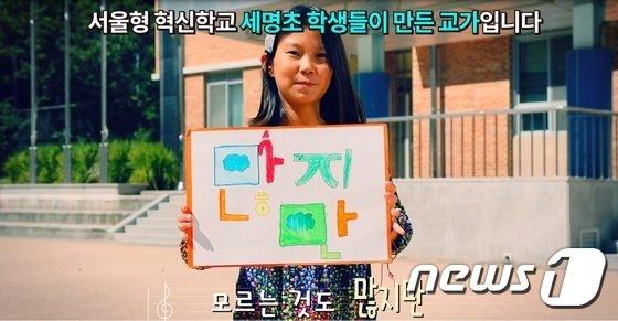 서울시교육청은 13일 서울세명초 학생들이 직접 만든 랩 교가를 영상광고로 제작해 다양한 매체를 통해 선보인다고 밝혔다.(서울시교육청 영상광고 갈무리)© News1