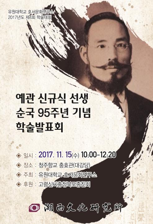 유원대 호서문화연구소, 제4회 정기학술대회 개최