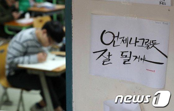 17일 오전 서울 종로구 경복고등학교 고3 학생들이 자습을 하고 있다. 교실 입구에는 '언제나 그렇듯 잘 될거야'라는 격려 문구가 적혀 있다./뉴스1 © News1 박세연 기자