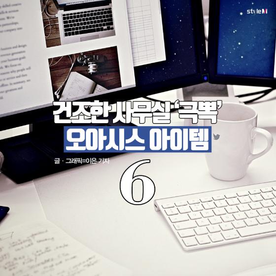 [카드뉴스] 건조한 사무실 '극복'…오아시스 아이템 6