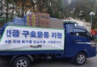 18일 포항 지진지역 이재민에 긴급 구호물품을 전달한 신통치킨 /사진제공=신통치킨