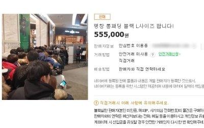 평창 롱패딩을 55만5000원에 판매하는 글/사진=중고나라 캡처