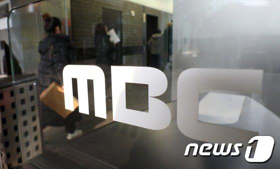 [사진]檢,  MBC 본사 압수수색...'부당노동행위 혐의'