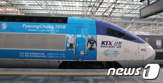 [사진]평창 동계올림픽 마스코트 새겨진 KTX