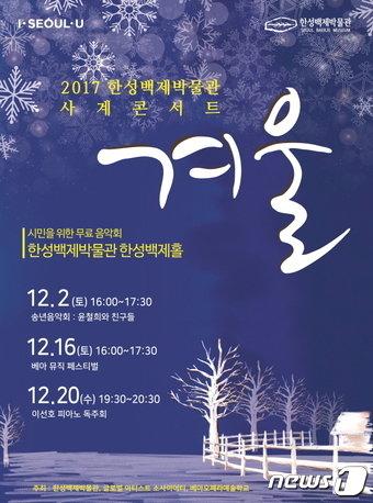 한성백제박물관 겨울 콘서트 (한성백제박물관 제공)© News1
