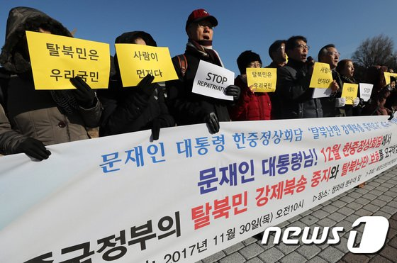 [사진]'탈북난민 강제북송 중지'