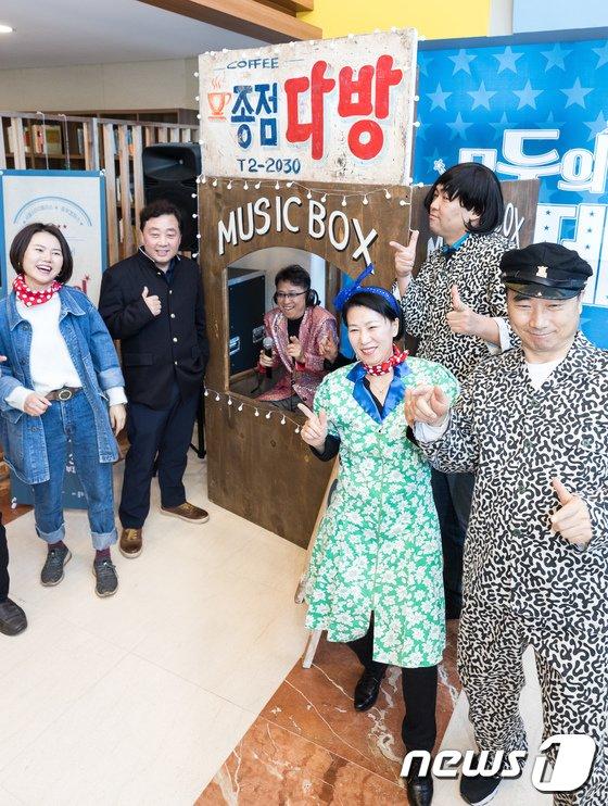 [사진]서울50플러스 '복고 감성으로의 여행'
