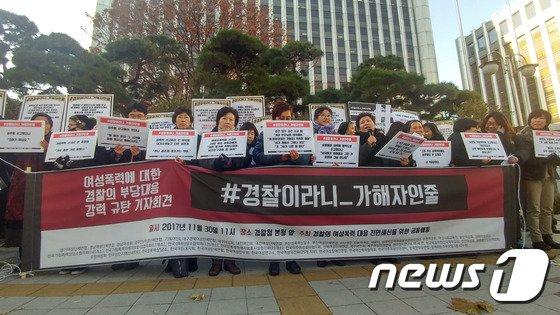 30일 오전 서울 서대문구 경찰청 앞에서 '경찰의 여성폭력 대응 전면 쇄신을 위한 공동행동'이  여성폭력 사건에 대한 경찰의 부당 대응을 규탄하는 기자회견을 진행하고 있다. © News1