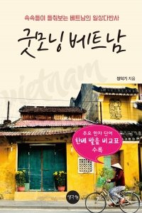 """""""투자진출과 삶의 터전 매력"""" 베트남..신간 '굿모닝 베트남' 주목"""