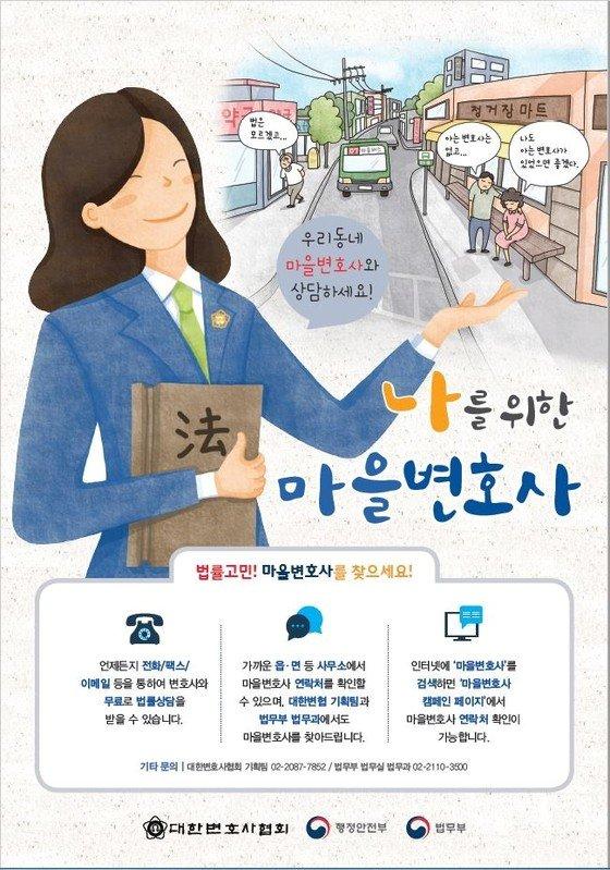 마을변호사 포스터. (법무부 제공). © News1