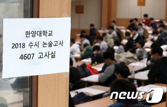 [사진]한양대 2018학년도 수시 논술