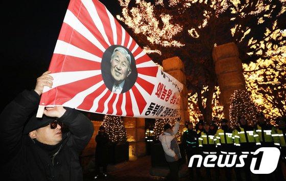 [사진]일왕 생일 기념 리셉션 규탄 시위