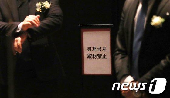 [사진]'취재금지' 붙은 일왕 생일 기념 리셉션