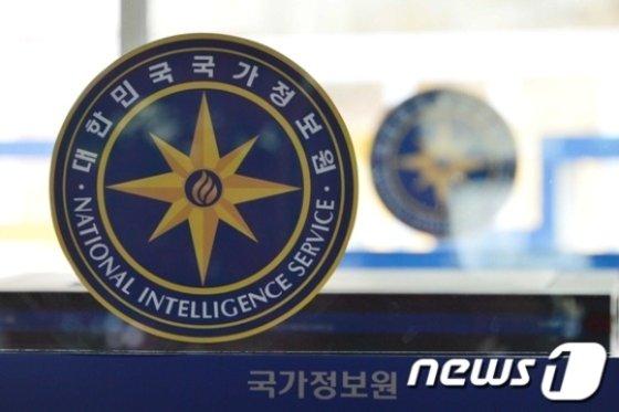 국가정보원. © News1