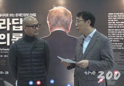 라이브 드로잉 작가 김정기씨(왼쪽)와 윤영찬 청와대 국민소통수석 /청와대 페이스북