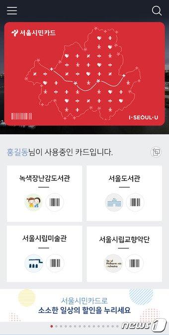 서울시민카드 앱 (서울시 제공)© News1