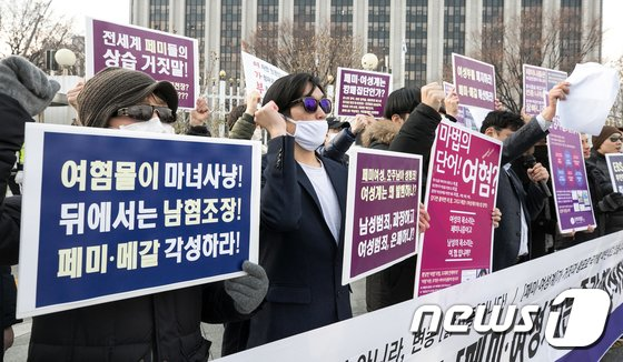[사진]안티페미협회 '정부는 여성할당제 등 페미니즘 정책 중단하라'