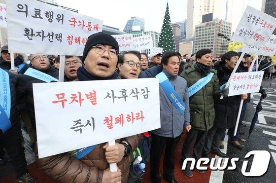 [사진]의사들의 외침 '문재인케어 반대'