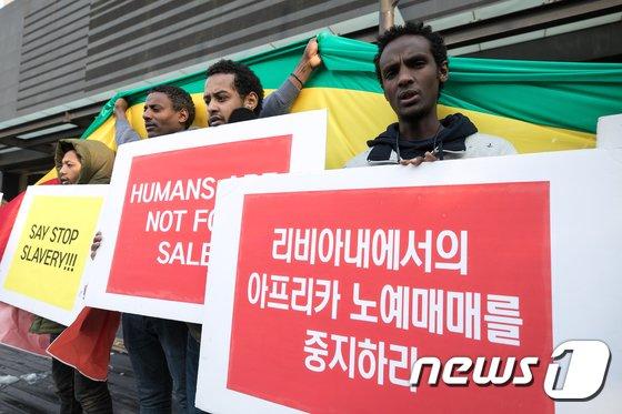 [사진]'아프리카 노예 매매 중단하라'