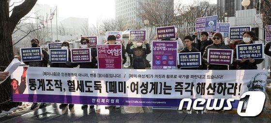 [사진]안티페미협회 '여가부 해체, 여성전용 예산 중단 촉구'