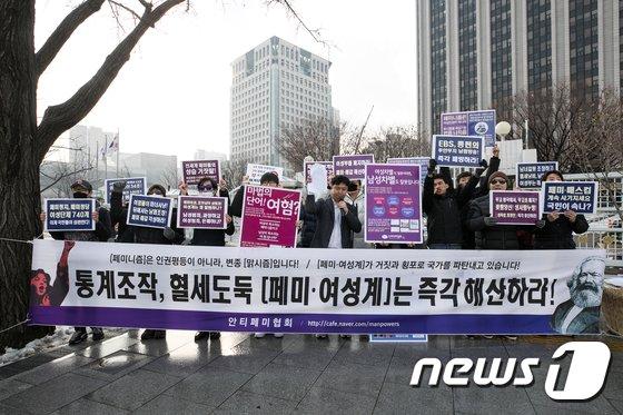 [사진]反페미니즘 단체 '여성전용예산 중단 촉구'