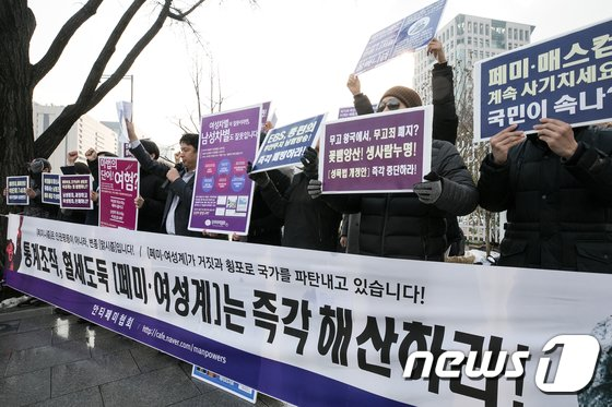 [사진]구호 외치는 反페미니즘 단체