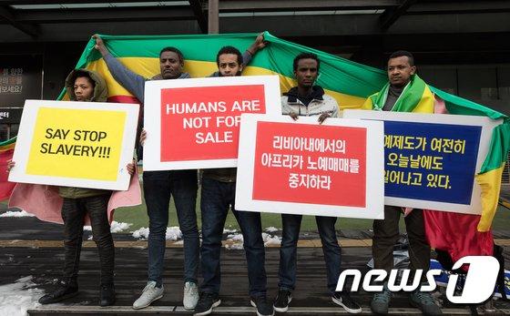 [사진]'리비아 노예 시장 중단 촉구'