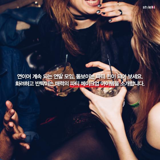 """[카드뉴스] """"연말 파티퀸 도전""""…메이크업 아이템 6"""