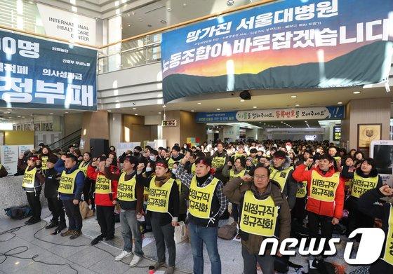 [사진]서울대병원 노조 '무기한 파업 돌입합니다'