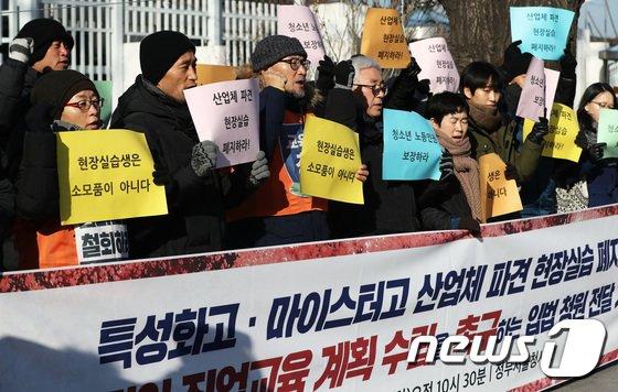 [사진]'산업계파견현장실습 폐지하라'