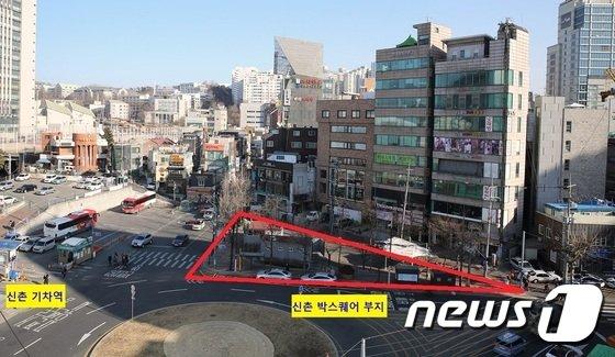 신촌 박스퀘어 조성대상지(서대문구 제공)© News1