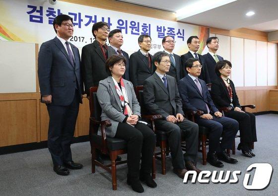 [사진]검찰 과거사위원회 발족