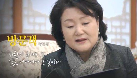 김정숙 여사가 13일 정현종 시인의 '방문객'을 낭송했다./사진=청와대 유튜브 화면 캡쳐