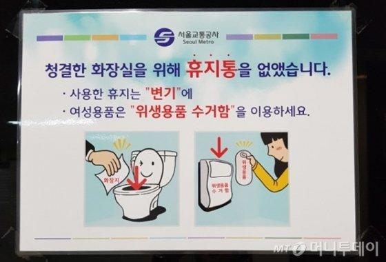 서울지하철 역사내 화장실 홍보물. /사진=이재은 기자