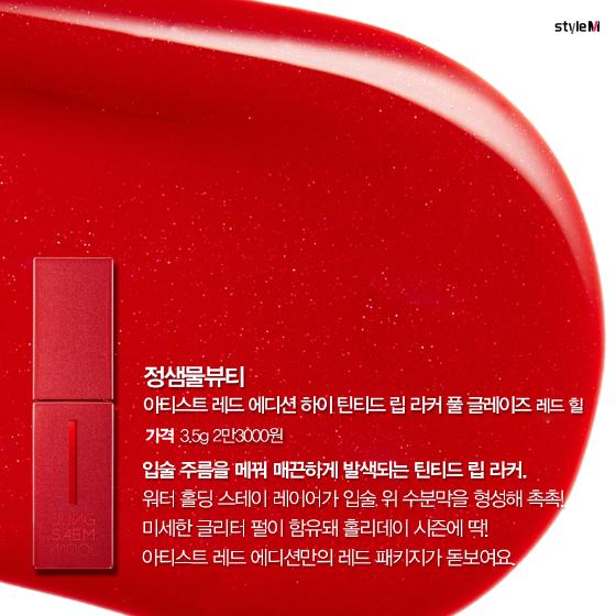 [카드뉴스] 겨울엔 역시 레드!…'빨간 맛' 립스틱 6