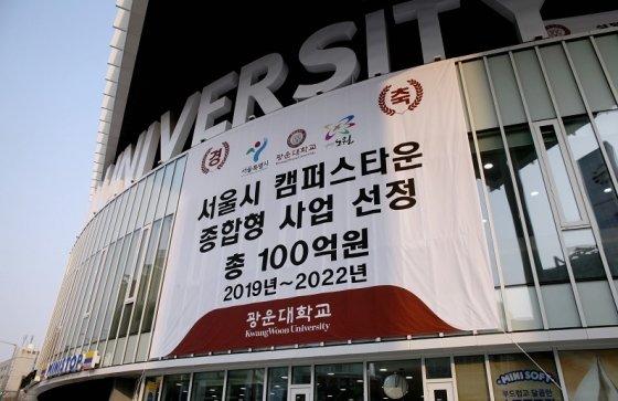 광운대, 100억원 규모 서울시 캠퍼스타운 조성