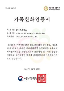 2017 가족친화인증서 /사진제공=(주)에코매스