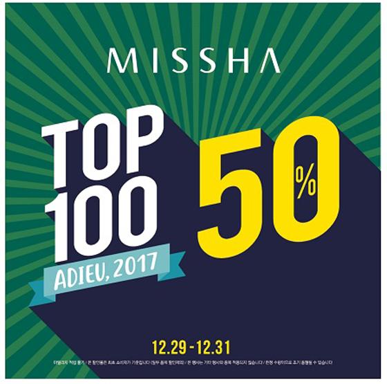미샤 '아듀 2017 TOP 100' 행사 포스터/사진제공=에이블씨엔씨