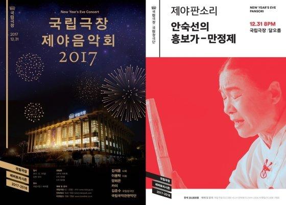 국악부터 클래식까지…2018 새해맞이 제야음악회