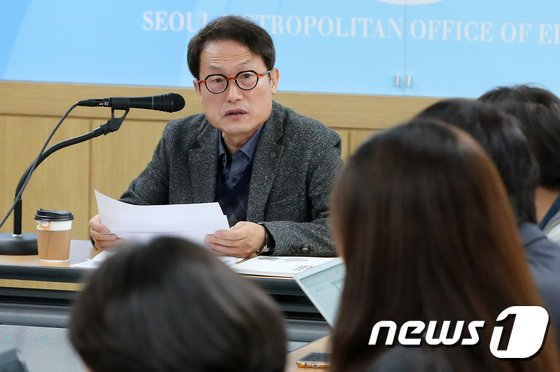 [사진]'임기 마지막 해' 업무계획 발표하는 조희연 교육감