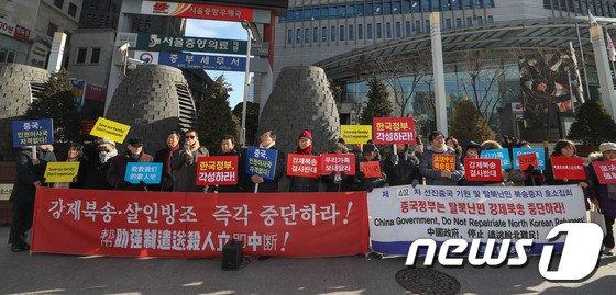 [사진]중국내 구금 탈북민 강제북송 반대 집회